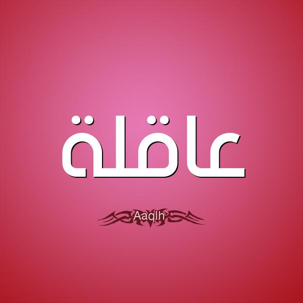 تفسير معنى إسم عاقلة فى الحلم , اسم عاقلة فى المنام