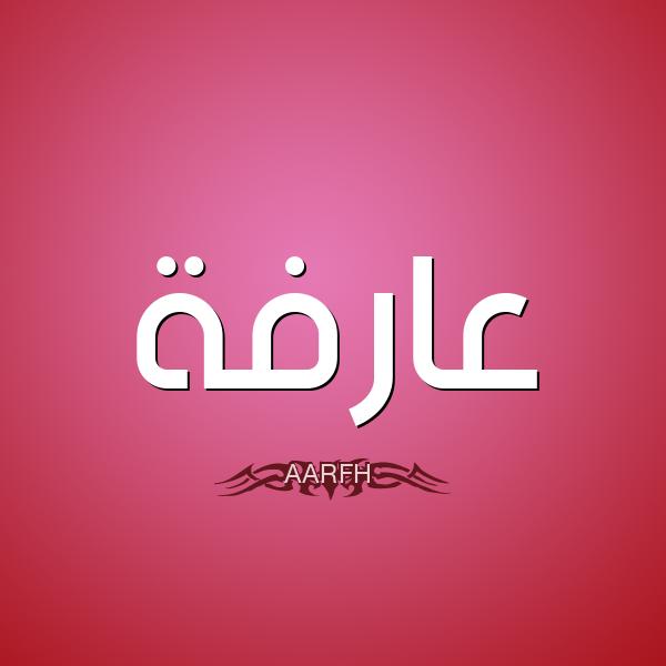 تفسير معنى إسم عارفة فى الحلم , اسم عارفة فى المنام