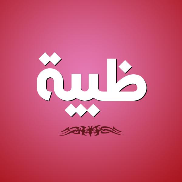تفسير معنى إسم ظبية فى الحلم , اسم ظبية فى المنام