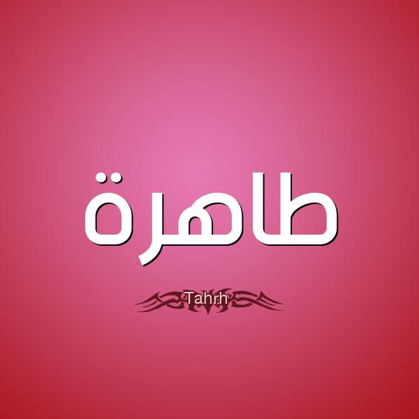 تفسير معنى إسم طاهرة فى الحلم , اسم طاهرة فى المنام
