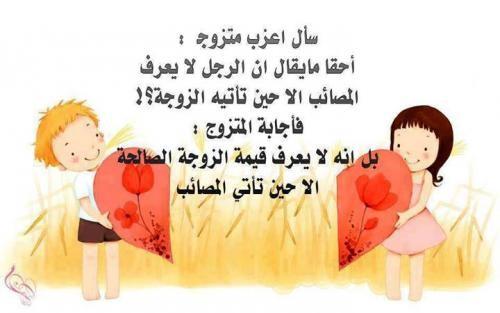 شعر عن المراه الصالحه , حكم عن المراة العاقلة , كلام عن الزوجة الصالحة