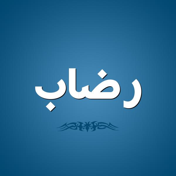 تفسير معنى إسم رضاب فى الحلم , اسم رضاب فى المنام