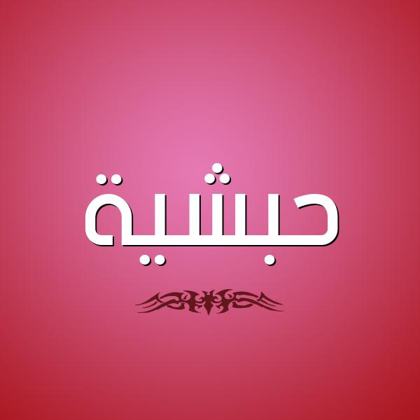 تفسير معنى إسم حبشية فى الحلم , اسم حبشية فى المنام