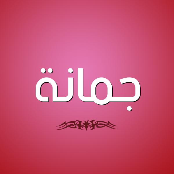 تفسير معنى إسم جمانة فى الحلم , اسم جمانة فى المنام