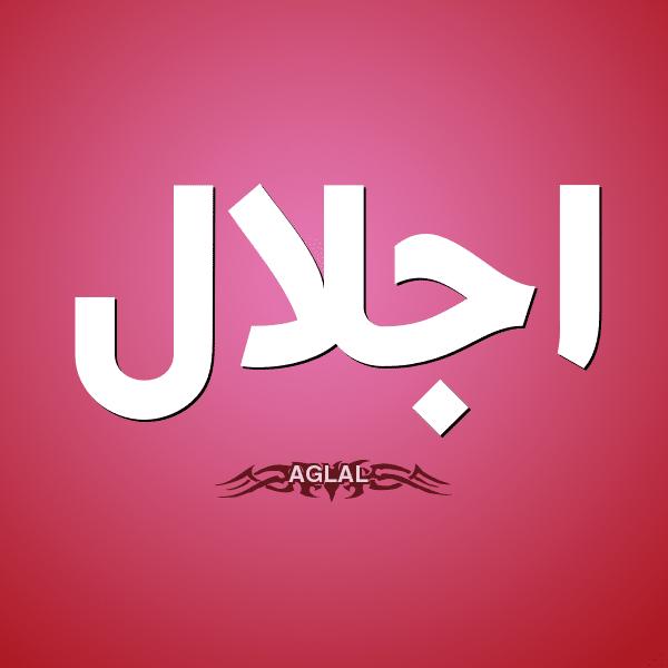 تفسير معنى إسم إجلال فى الحلم , اسم إجلال فى المنام