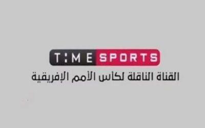 تردد قناة TIME SPORTS اتش دي الناقلة لكأس الأمم الإفريقية على النايل سات