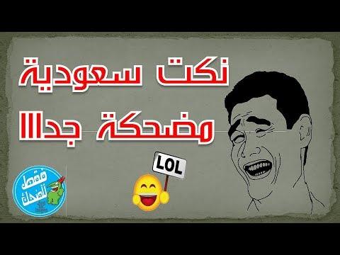 نكت سعوديه راح  تبتسم رغما عنك , Funny Saudi jokes