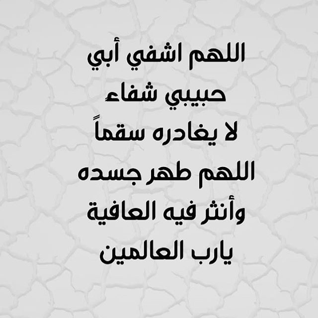 صور يارب اشفي ابي صور مكتوب عليها يا رب شافي والدي الإبداع الفضائي