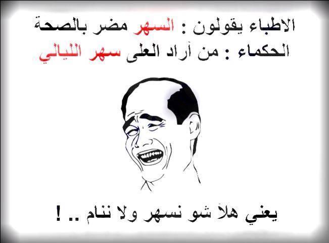 ضحكات من قلب لبنان أجمل نكت لبنانية مضحكة جداً