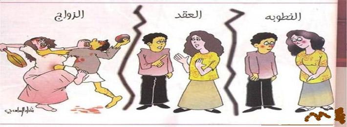 صور مضحكة جدا للازواج فقط , صور كاريكاتير عن المتزوجين