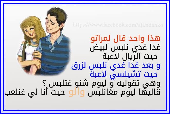 نكت مغربية للمتزوجين زوينة , نكت مغربية تقتل ضحك