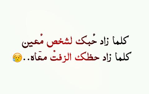 رسائل شعر عتاب لأقرب الناس إلى قلبي , اقتباسات من أقوى ما قرأت