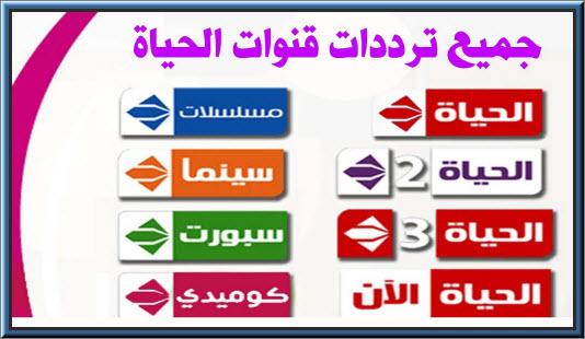 قنوات الحياة الجديدة Alhayat TV على القمر الصناعي نايل سات