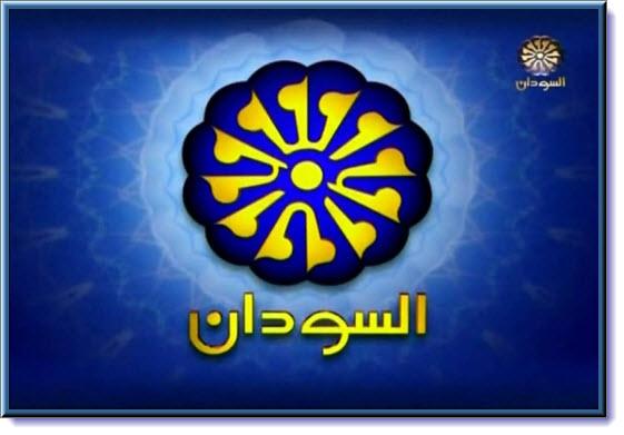 قناة السودان الجديد بتقنية HD لمتابعة أخبار السودان الآن