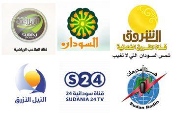 ترددات القنوات السودانية المفتوحة على النايلسات وعرب سات وبدر سات