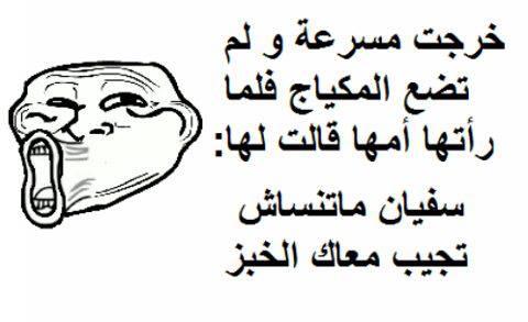 اروع النكت المضحكة و المسلية باللهجة الجزائرية , صور نكت جزائرية