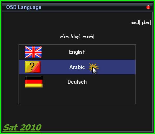 شرح مبسط بالصورة اضافة اللغة العربية على سكين الدريم (جمني )