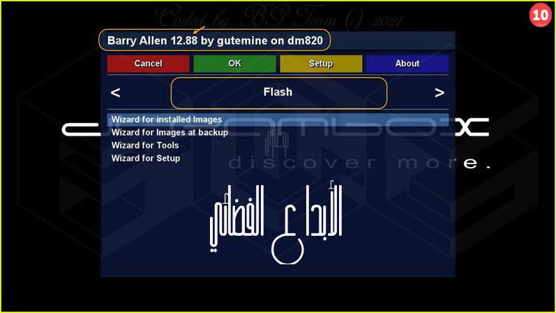 حصرياً : تثبيت ملف الفيد(Feed Testing) وتثبيت الباري الين 12.88