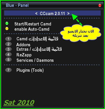 لا للأحتكار حصريا على الابداع الفضائي شرح بالصورة عمل سيرفر CCcam على دريم بوكس