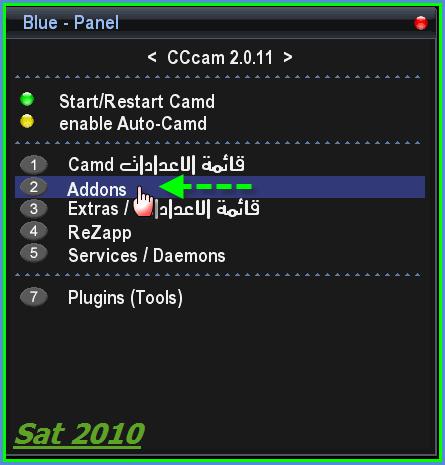 شرح مصور لتثبيت بلجن CCcam Info v1.1 لمعرفة حالة السيرفر CCcam