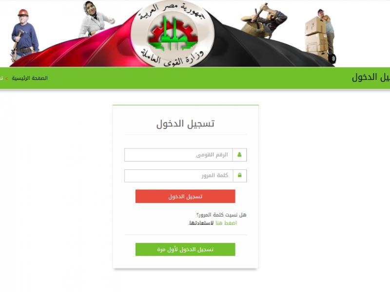 منحة العمالة الغير منتظمة 2021 في مصر , رابط تسجيل منحة العمالة الغير منتظمة