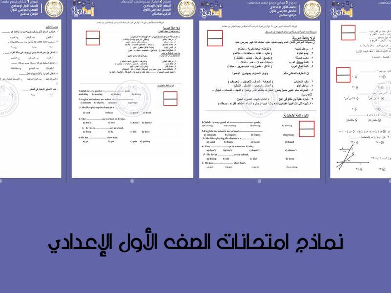 تنزيل نماذج امتحانات الصف الأول الاعدادي 2021 الترم الثاني شهر مارس