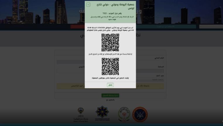 رابط الحصول على باركود التسوق لشهر رمضان من وزارة التجارة والصناعة moci.gov.kw