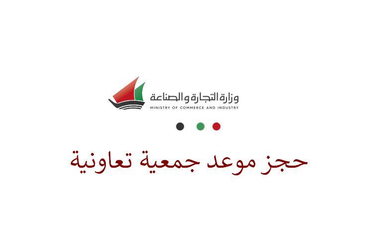 حجز موعد جمعية تعاونية أثناء الحظر بالكويت للتسوق في خلال الحظر