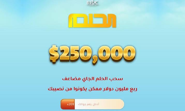 الآن سحب مسابقة الحلم 2021 مع مصطفى الآغا لربح ربع مليون دولار على قناة mbc