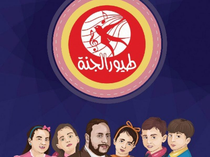 التردد الخاص بقناة طيور الجنه 2021 سهيل سات اجمل الاناشيد لاستقبال شهر رمضان