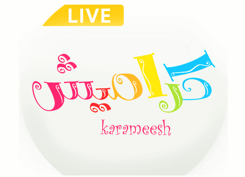 تردد قناة كراميش karameesh الجديد 2021 عبر قمر نايل سات