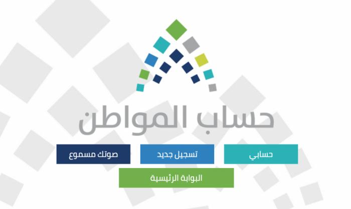 برنامج حساب المواطن فى المملكة العربية السعودية استعدادات إيداع الدفعة 41