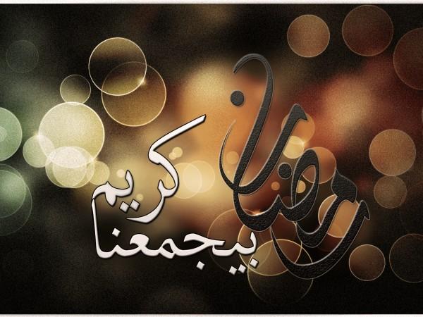 افضل رسائل تهنئة بمناسبة شهر رمضان المبارك لإرسالها على الفيس والواتس