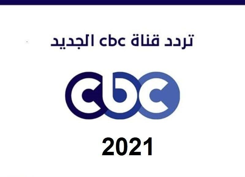 تردد قنوات سي بي سي الجديد بعد التحديثات الأخيرة 2021