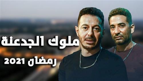 مواعيد مسلسل ملوك الجدعنه علي جميع القنوات رمضان 2021 وتردد القناة الناقلة