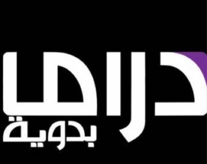 تردد قناة بدويه دراما 2021 الجديد على نايل سات Drama Badawia