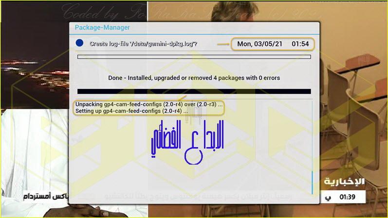 تجربة ملف الفيد بإصداره (v2.0-r4) على الدريم 900