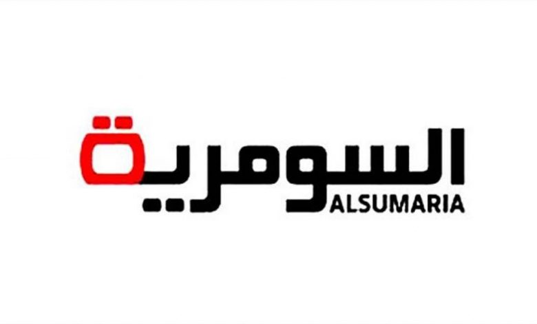 تردد قناة السومرية Alsumaria بأعلى درجة من الوضوح