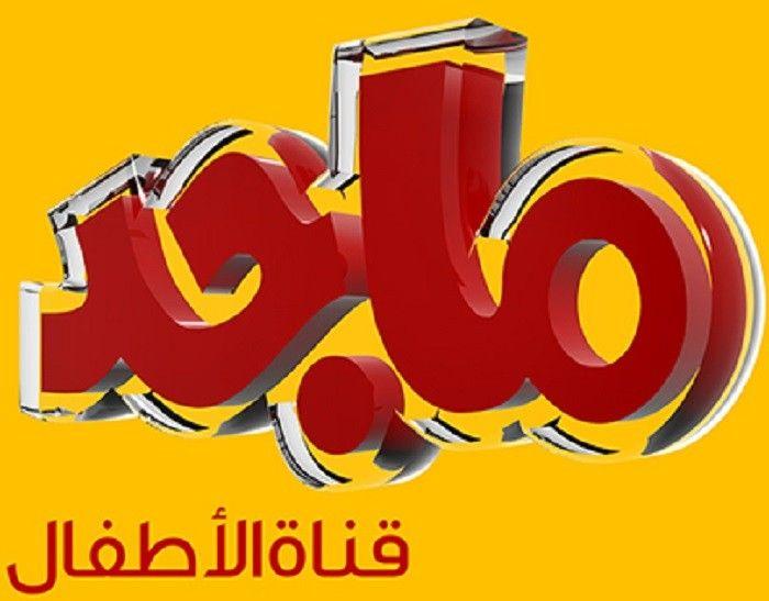 تردد قناة ماجد Majjd Kids باعلي درجة من الوضوح بعد تحديث شهر مايو 2021