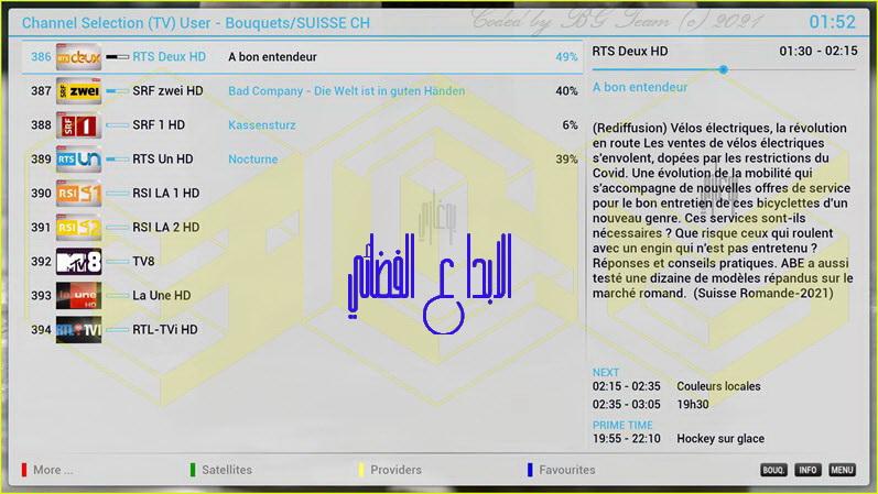 BackUp OE2.5 Original DMM GP4.x For DM 820 HD-05.05.2021