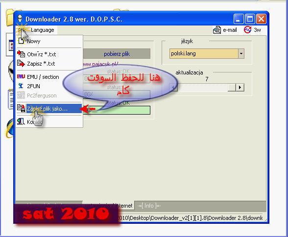 شرح بالصورة كيفية استخراج السوفت كام من برنامج  Downloader