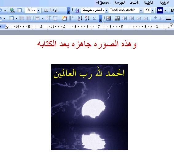 الكتابة على الصور في برنامج الوورد
