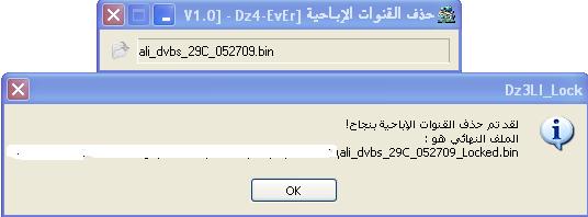 حذف كايد القنوات الاباحية من سوفتويرات ALHPA + BETA