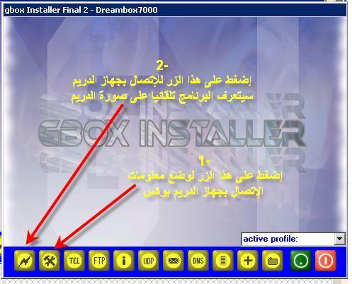 البرنامج الرائع تحت أيديكم Gbox Installer