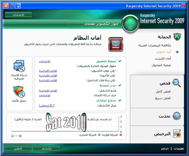������ :����  ����� ���� 2009 ������  ����� kis8.0.0.506ar
