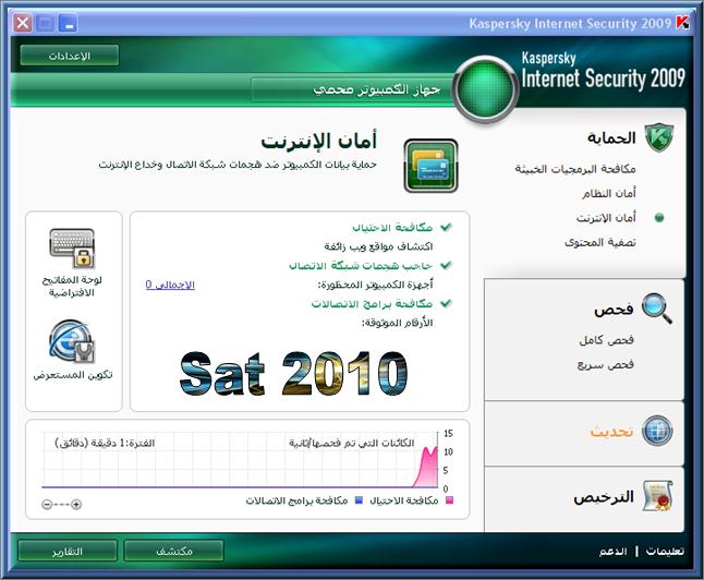 حصرياً :نسخة  كاسبر سكاي 2009 العربي  اصليه kis8.0.0.506ar