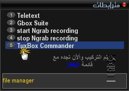 Plugin TuxBox Commander