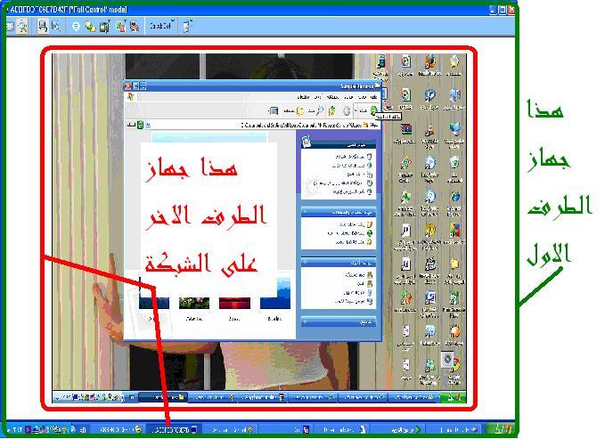 برنامج التحكم في جميع أجهزة الشبكة المحلية