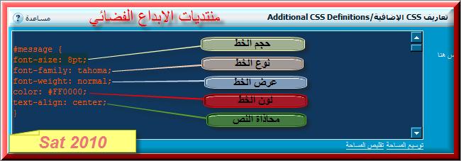 توسيط - تلوين - التحكم بحجم ونوع الخط CSS