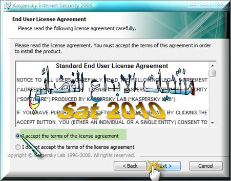 حصرياً  Kaspersky Internet Security 2009 مرخص 60 يوم  على الابداع الفضائي فقط